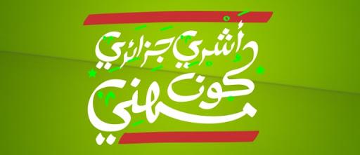 Un an après le lancement de la campagne: Qu'en est-il du « Consommer algérien »?