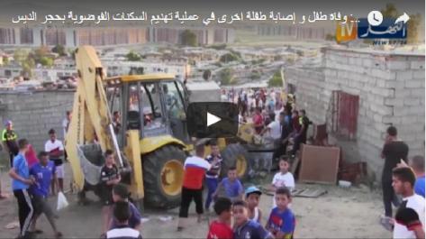 Annaba: la mort d'un garçon lors de la démolition des bidonvilles à Hadjar Diss (Vidéo)