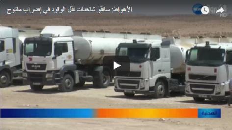 Vidéo: à Laghouat les chauffeurs de transport de carburant entrent en grève ouverte