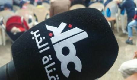 Les actionnaires d'El Khabar décident de fermer KBC TV