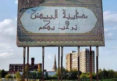 El-Bayadh: 25 milliards pour la restauration du ksar de Boussemghoun