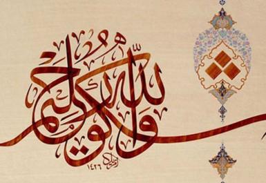 L'Etat déploie d'intenses efforts pour développer et promouvoir la langue arabe
