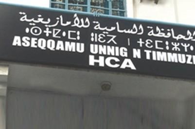 Création de l'Académie de langue amazighe : début des consultations la semaine prochaine