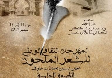 Festival national de la poésie melhoun de Mostaganem : Des hommages et des spectacles à partir de ce soir