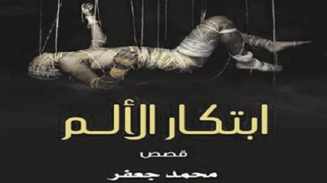 Mohamed Djaâfar met le lecteur à l'épreuve