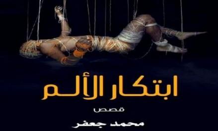 Dans son dernier recueil, Mohamed Djaâfar met le lecteur à l'épreuve