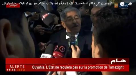 Ouyahia : L'état ne reculera pas sur la promotion de Tamazight (vidéo)