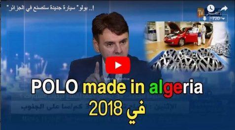 Des voitures de la marque Volkswagen Polo «made in Algeria» en 2018 (vidéo)