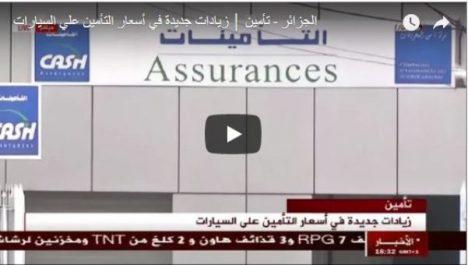 Vidéo: Augmentation du prix des assurances automobiles