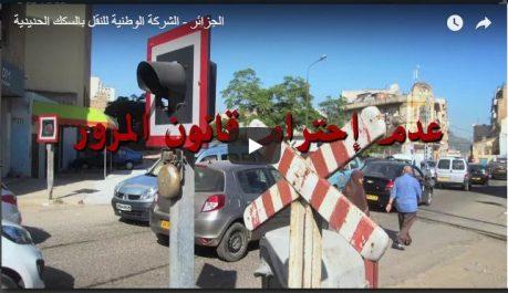 Vidéo – La SNTF dévoile des images choc d'incivisme dans les trains en Algérie