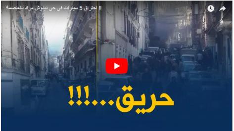 Plusieurs véhicules ravagés par les flammes à Alger-centre