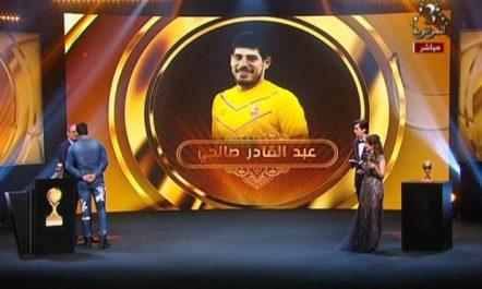 Ballon d'or Le Buteur – El Heddaf 2017: Salhi élu meilleur gardien