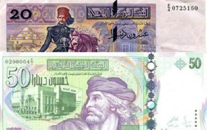 Les billets de 20, 30 et 50 dinars tunisiens échangés jusqu'au 31 mars 2018