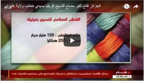 Vidéo: l'Algérie ouvre la plus grande usine de textile à Relizane