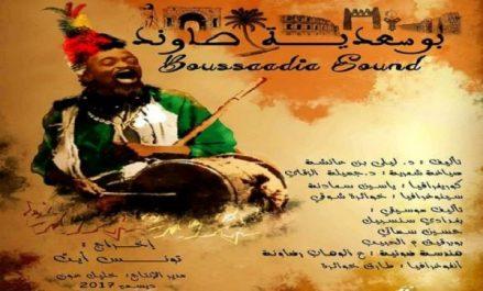La comédie musicale «Boussaâdia Sound», ou lorsque l'amour transcende l'espace et le temps
