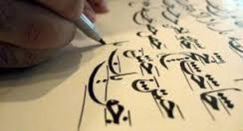 La langue arabe possède des caractéristiques permettant d'intégrer toutes les sciences