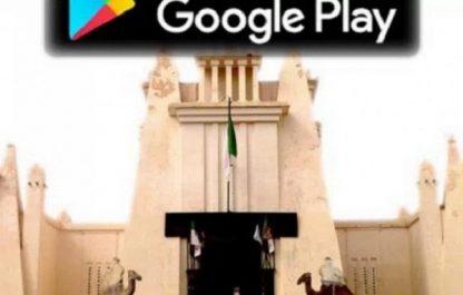 L'application mobile de guide touristique de la wilaya d'Ouargla voit le jour