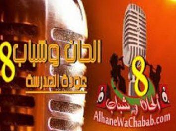 Lancement de la 8e édition de «Alhane Wa Chabab»