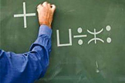 Promotion de la langue Amazighe: L'installation de l'Académie amazighe est imminente