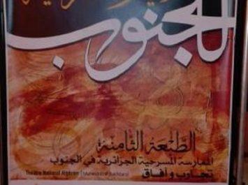 8e Journée du Théâtre dans le sud à Alger : le spectacle «Ightireb» met en garde contre le fatalisme social et intellectuel