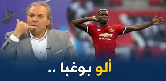 """Pogba:""""Je ne répondrai pas à la convocation de l'entraîneur de l'Équipe nationale algérienne !!"""""""