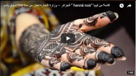 Vidéo – Du henné mortel sur le marché algérien