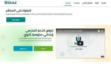 Likoul.dz lance une opération de cours de soutien gratuits pour les élèves en classes d'examen