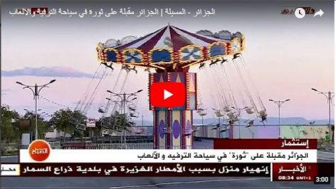 Vidéo : Premier parc d'attraction sur M'Sila