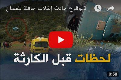 Vidéo: Le moment où un bus s'est renversé à Tlemcen