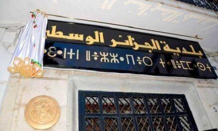 Mises à jour des enseignes portant noms des institutions administratives en arabe et en Tamazight