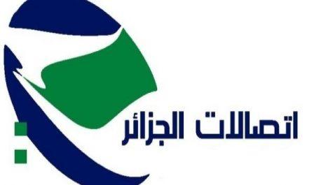 Algérie Télécom: lancement de nouveaux services et de nouvelles offres