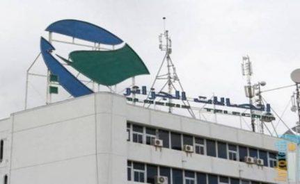 Algérie Télécom souhaite Aid Adha Moubarek à tous les Algériens