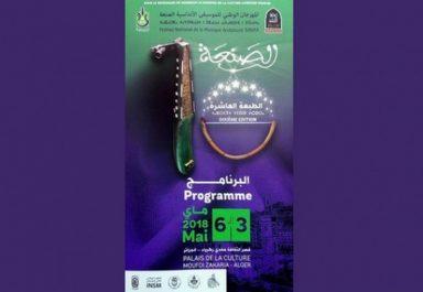 Le 10e Festival national de la musique andalouse Sanâa s'ouvre à Alger