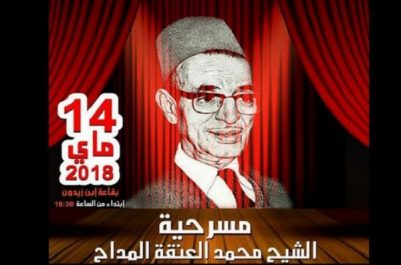 La générale de la pièce de théâtre «Cheikh M'Hamed El Anka el Meddah», présentée à Alger