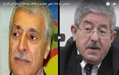 Ouyahia « Ferhat Mehenni appelle à constituer des groupes terroristes ! »(Vidéo)
