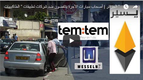 Vidéo: quand les chauffeurs de taxis algériens se plaignent des applications de VTC