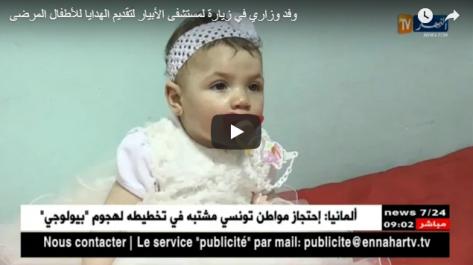 Des ministres partagent la joie de l'Aïd el Fitr avec les enfants malades (Vidéo)