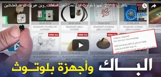 BAC 2018 : la triche à l'algérienne! (vidéo)