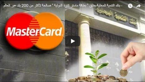 La BDL lance une MasterCard valable dans plus de 200 pays