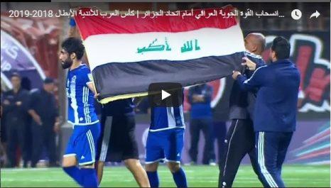 Le club irakien «Forces Aériennes» se retire suite aux chants pro Saddam Hussein au stade de Bologhine