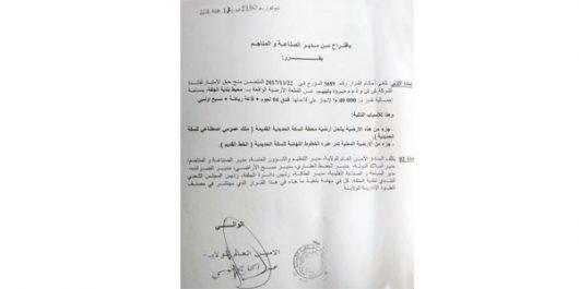 La mobilisation citoyenne a payé : La cession de l'ancienne gare ferroviaire de Djelfa annulée