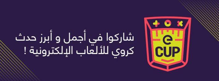 Après le succès qu'a connu la première édition de l'E-CUP, la seconde débutera en septembre 2018