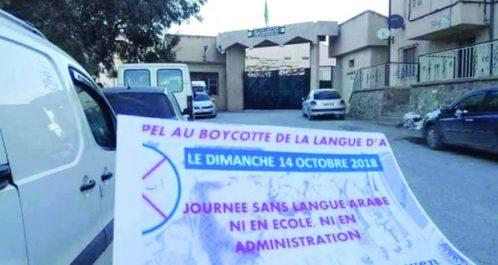 Ils boycottent l'enseignement de la langue arabe : La grève des élèves se généralise à Tizi-Ouzou