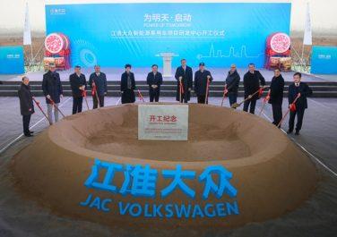 JAC Volkswagen inaugure les travaux du nouveau centre R&D en Chine