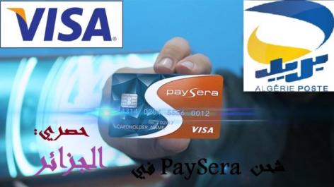 Découvrez comment obtenir une carte VISA Paysera en Algérie