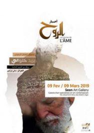 Galerie seen art: Yazid Kheloufi expose