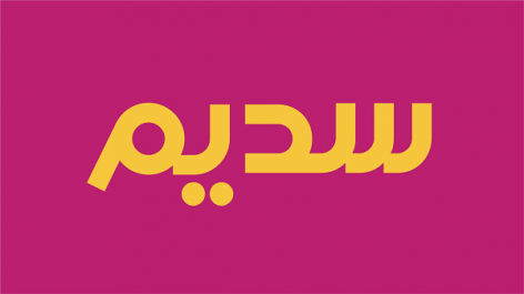 Sadeem et les principaux influenceurs du monde arabe mènent une campagne contre la cyber-intimidation sur réseaux sociaux.