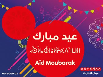 Ooredoo souhaite Aïd el Fitr Moubarak au peuple algérien