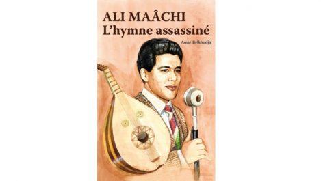 Prix Ali Maâchi : 24 jeunes talents distingués