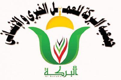 À l'initiative de l'association El-Baraka : Une caravane d'aide humanitaire pour Gaza